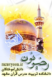 رضویّون - دانش آموختگان دانشکده تربیت مدرس قرآن مشهد
