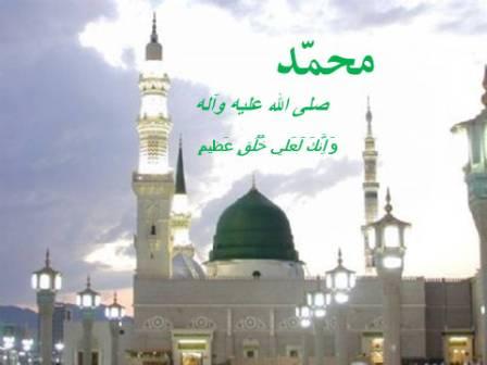 حضرت محّمد (ص)