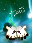- به روز رسانی :  6:44 ع 91/7/21 عنوان آخرین نوشته : نغمه حضرت محمد صلی الله علیه وآله