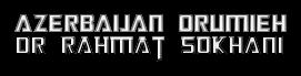 سایت دکتر رحمت سخنی آذربایجان - اورمیه