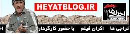 اخراجی ها - به روز رسانی :  1:50 ع 86/11/26