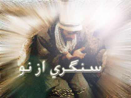 سنگری از نو - به روز رسانی :  10:48 ص 92/3/12 عنوان آخرین نوشته : به یادشهیدحبیب الله بابومحلی