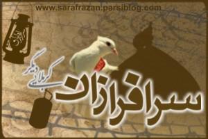 سرافرازان - به روز رسانی :  10:50 ع 95/6/3 عنوان آخرین نوشته : حجاب