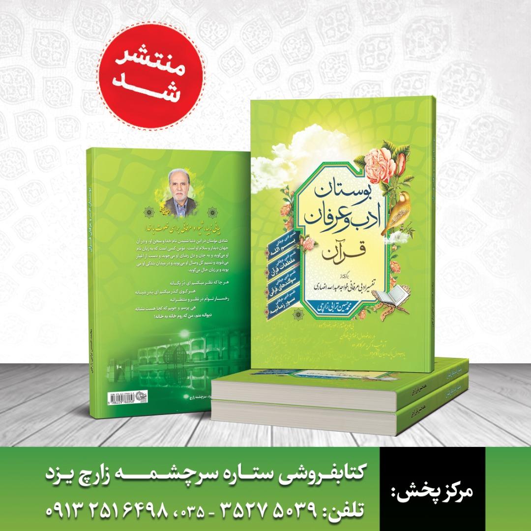 انتشار کتاب بوستان ادب و عرفان قرآن