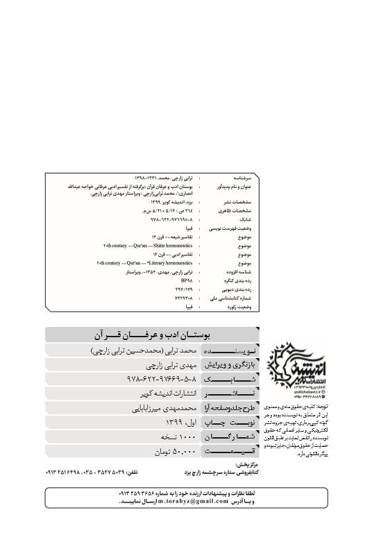 شناسنامه کتاب بوستان ادب و عرفان قرآن