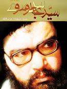 شهیدالسید عباس الموسوی
