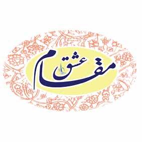 مقام عشق - به روز رسانی :  2:49 ع 99/9/24 عنوان آخرین نوشته : توصیه های مرحوم آیت الله یزدی به زن و شوهرها