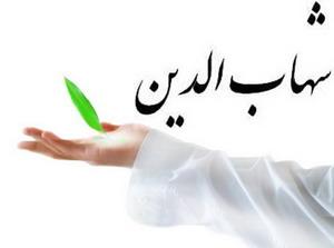 شهاب الدین - شهاب الدین