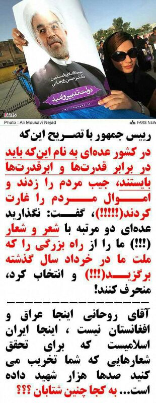 شعار حسن روحانی !