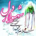 شهسوار دل - به روز رسانی :  11:11 ص 95/7/8 عنوان آخرین نوشته : آقای روحانی چرا استغفار_نمیکنید!؟