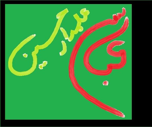 عباس علمدار حسین