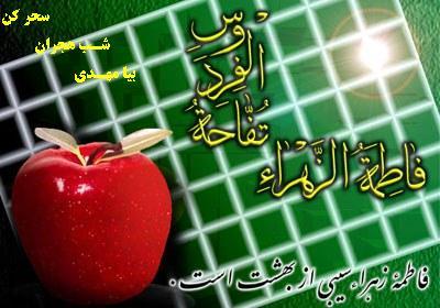 سیب صبح - به روز رسانی :  8:57 ص 89/2/8 عنوان آخرین نوشته : شفاعت دوستان فاطمه(س) از دیگران