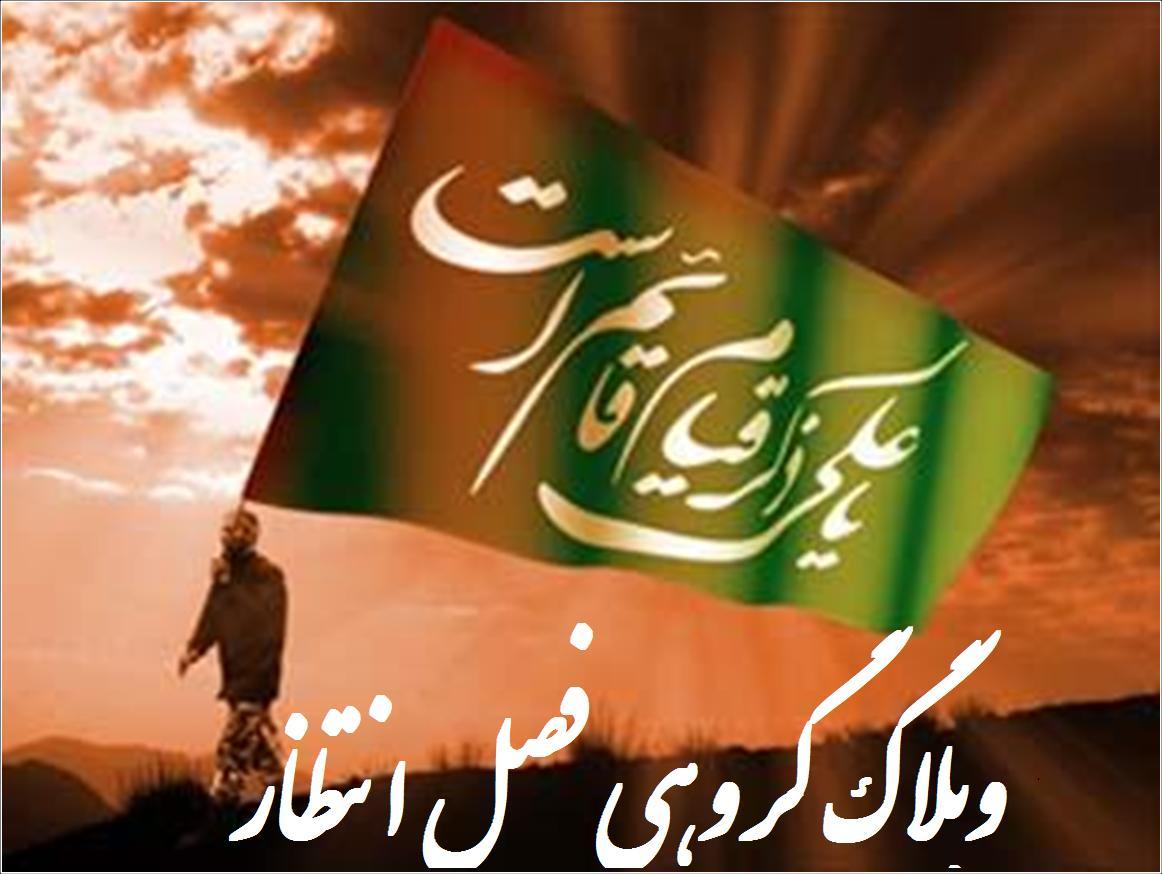 وبلاگ گروهی فصل انتظار - به روز رسانی :  5:47 ع 99/11/10 عنوان آخرین نوشته : مرحوم مادر شهید سپهبد صیاد شیرازی