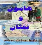 هامون و تفتان - به روز رسانی :  12:14 ع 91/11/5 عنوان آخرین نوشته : عکس تست