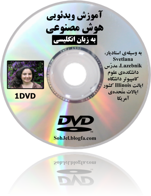 آموزش ویدئویی هوش مصنوعی، به زبان انگلیسی، به وسیلهی استادیار، Svetlana Lazebnik، مدرّس دانشکدهی علوم کامپیوتر دانشگاه ایالت Illinois کشور ایالات متّحدهی آمریکا