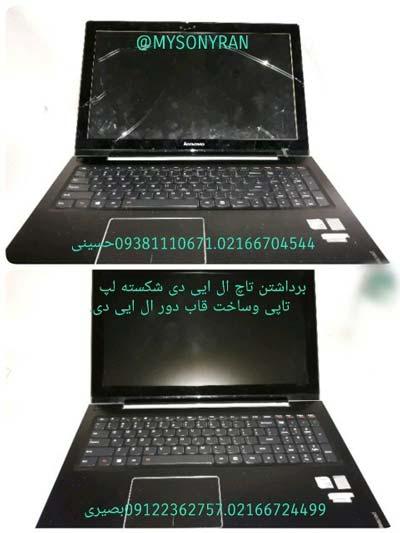 لنوو-لپ تاپ لنوو-لنوو 530-لپ تاپ تاج-لنوو تاچ-تعمیرقاب-قاب لپ تاپ-ال ایی دی شکسته-تاچ شکسته