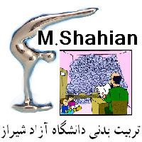 تربیت بدنی دانشگاه آزاد شیراز - به روز رسانی :  12:15 ع 88/1/17 عنوان آخرین نوشته : خداحافظ
