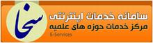 سامانه اینترنتی مرکز خدمات حوزه علمیه قم