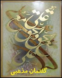 گفتمان مذهبی - به روز رسانی :  8:38 ع 88/4/20 عنوان آخرین نوشته : حذف حضرت علی(ع) از تاریخ اسلام توسط وهابیون مدعى اسلام