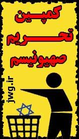 کمپین تحریم کالاهای صهیونیستی