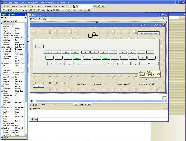 نرم افزار تایپ ده انگشتی فارسی نوشته شده با دلفی 2009