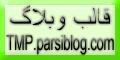 طراح قالبهای پارسی بلاگ