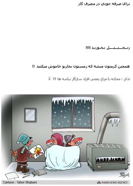 برای صرفه جویی در مصرف گاز ، زنجبیل بخورید! همچین گرمتون میشه که زمستون بخاریو خاموش میکنید! تذکر: ممکنه با مزاج بعضی افراد سازگار نباشه ها