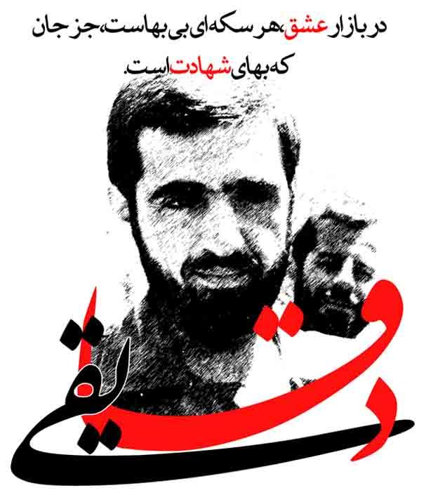 سردار شهید اسماعیل دقایقی