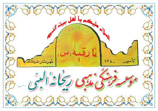 موسسه فرهنگی مذهبی متوسلین ریحانة النبی(س) شهرستان اندیمشک