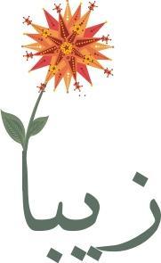 زیبا گل - به روز رسانی :  10:24 ع 90/11/25 عنوان آخرین نوشته : سبحانه