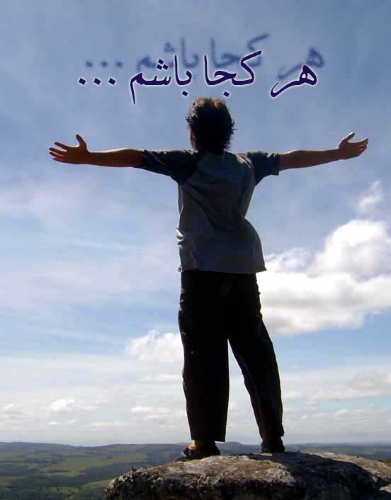 هر کجا باشم آسمون مال منه - به روز رسانی :  1:16 ع 89/10/8 عنوان آخرین نوشته : آدرس جدید ...