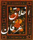 عرفان نظری - اخلاق و عرفان  Ethics & Irfan