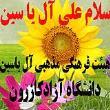 هیئت فرهنگی مذهبی آل یاسین دانشگاه آزاد اسلامی  کازرون
