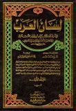 ادبیات عرب کارشناسی ارشد