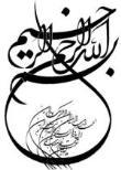تسنیم؛ چشمه ای در بهشت