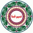 نسیم فسا : علمی.فرهنگی.اجتماعی