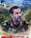 خط سرخ شهادت - سردار شهید حاج سعید قهاری