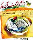 توهّم ممنوعیت مطلق سؤال در قرآن - برایم از قرآن بگو  Say me about quran