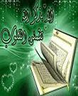 سیمای فاطمه(س) در روز قیامت - وبلاگ های قرآنی    Quranic Weblogs