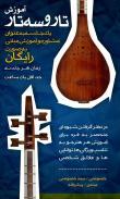 آموزش و تدریس تار و سه تار در تهران و کرج