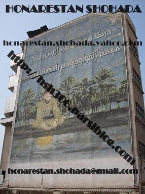 هنرستان فنی و حرفه ای شهدای تهران.