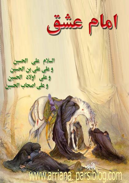 *پرواز روح* - به روز رسانی :  6:16 ص 97/6/29 عنوان آخرین نوشته : از حسین آموختیم