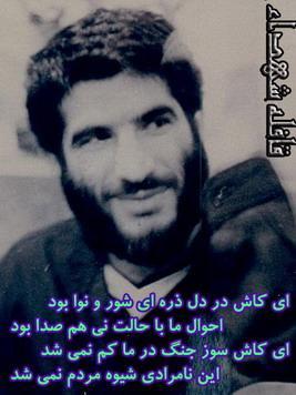 شهید مجتبی علمدار