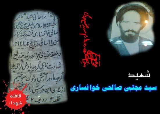 شهید خوانساری - قافله شهدا