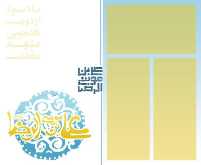 نبر تبلیغات اردوی دانشجویی مشهد مقدس نه دی هشتاد و هشت www.881009.ir