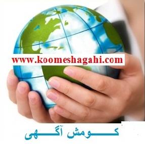کومش آگهی تبلیغات و نیازمندی استان سمنان