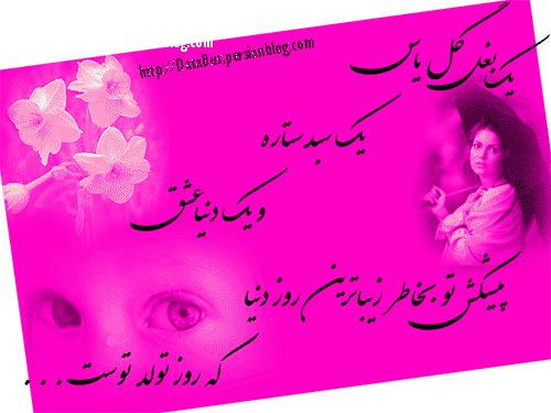 تصویرهایی از تولدت مبارک دایی جان ملیحه جـــــــــان(malihe2010) تولــــدت مبــــارک!!!!******
