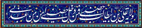 عیدی معنوی به اعضای اسک قرآن به مناسبت عید بزرگ غدیر خم