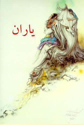 یاران علی زمان - به روز رسانی :  2:47 ص 85/7/4 عنوان آخرین نوشته : * یک هفته و یک ماه *