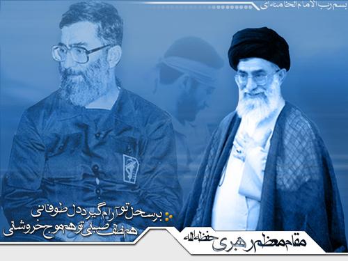 http://www.parsiblog.com/PhotoAlbum/aftabemehrabani/rahhbar.jpg